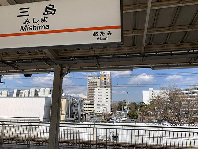 Mishima Train Station