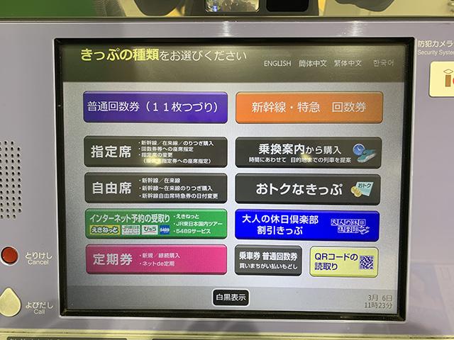 Ticket_machine3